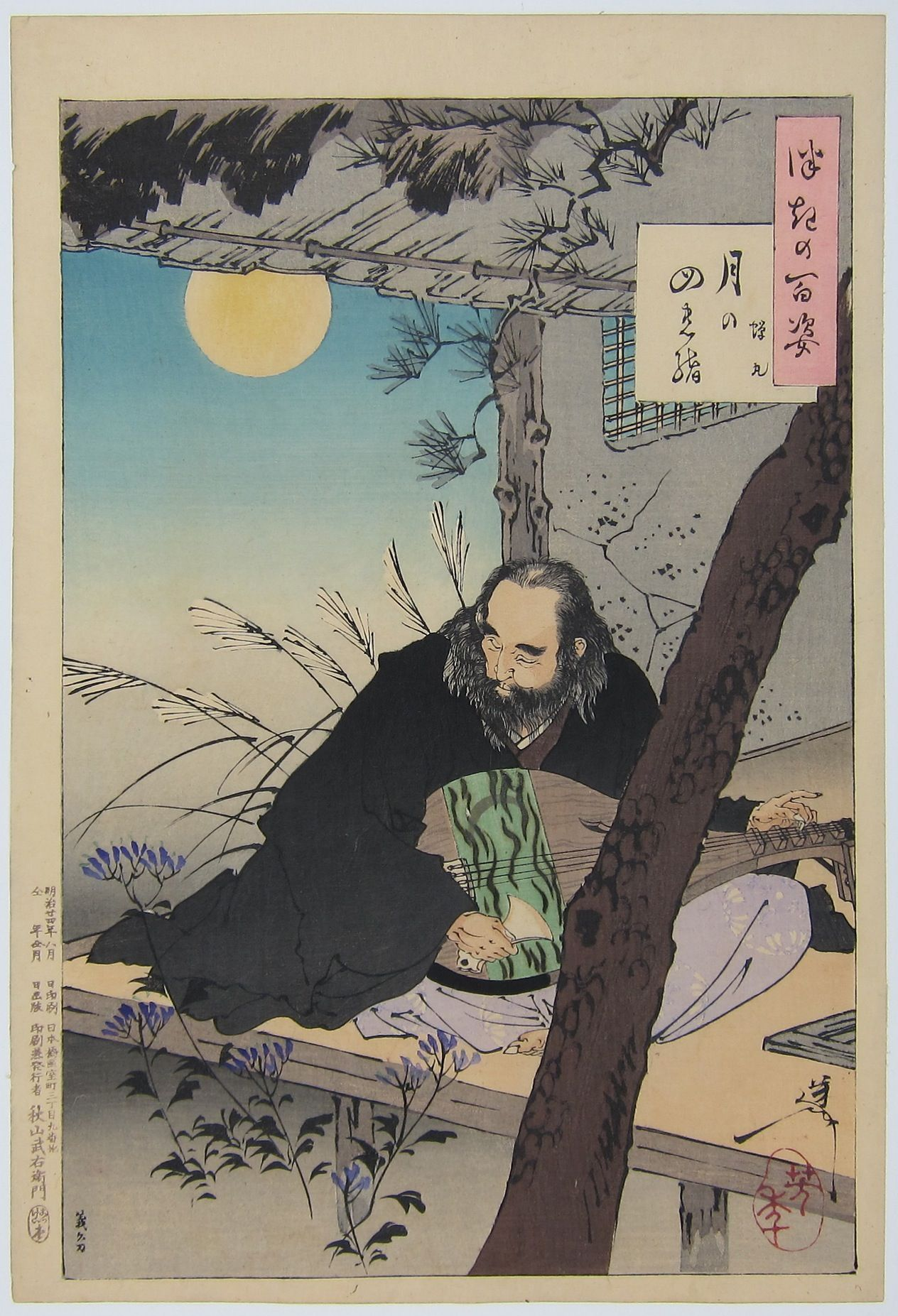The Moon's Four Strings. Semimaru. 8/1891.