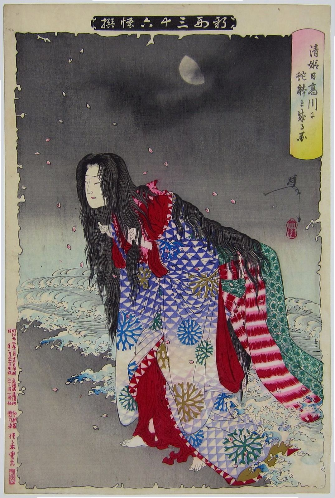 Kiyohime Changes into a Serpent at Hidaki River. 1/1890.